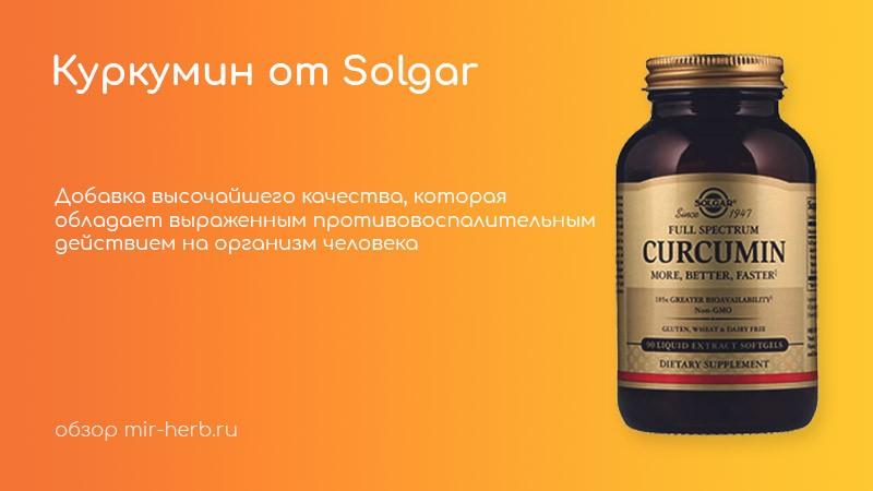 Подробное описание куркумина от компании Solgar: состав, внешний вид капсул, показания и инструкция по применению. Выгодная покупка на iHerb