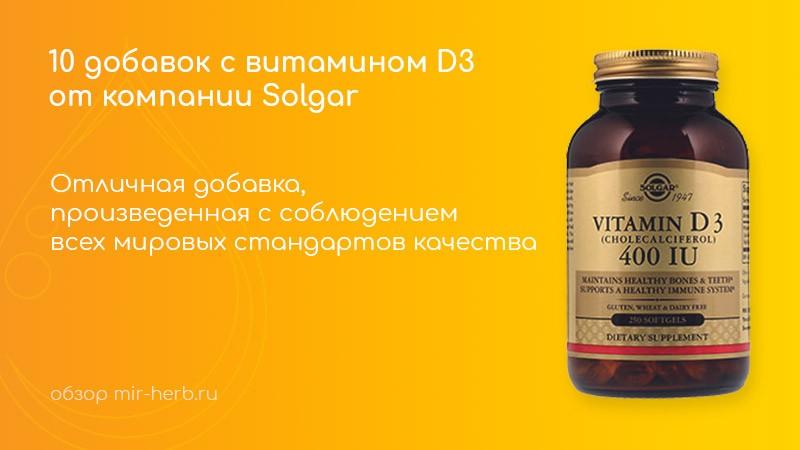 Подробный обзор всех добавок с витамином D3 (холекальциферол) от компании Solgar: состав, инструкция, показания к применению. Как подобрать правильную дозировку?