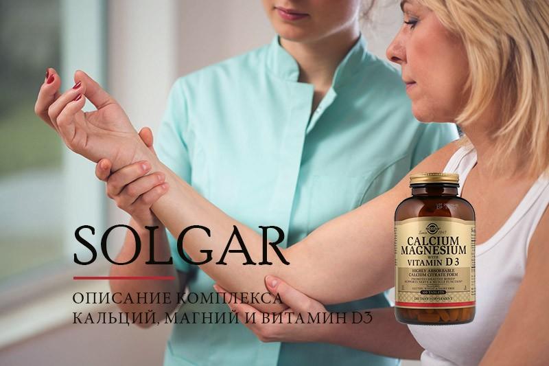 Полное описание комплекса кальций, магний и витамин D3 от американской компании Solgar: схема приема добавки, достигаемый эффект, состав. Где можно купить дешевле всего?