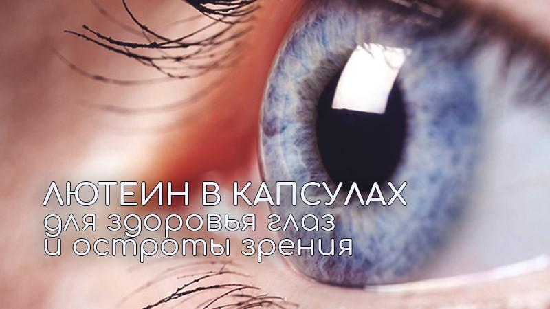 Лютеин в капсулах для здоровья глаз и остроты зрения. Подбор самых популярных, эффективных и качественных добавок