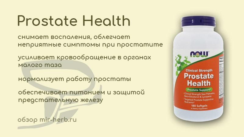 Комплекс Prostate Health от компании Now Foods, направленный на поддержание мужского здоровья. Описание состава, инструкция по применению. Где купить дешевле всего?
