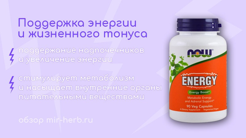 energy now foods