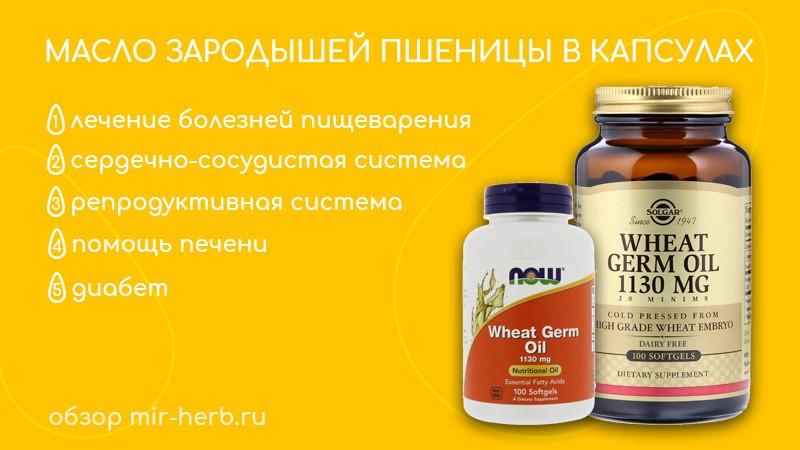 Какие проблемы со здоровьем поможет решить масло зародышей пшеницы в капсулах? Профилактика заболеваний. Где купить качественную добавку?