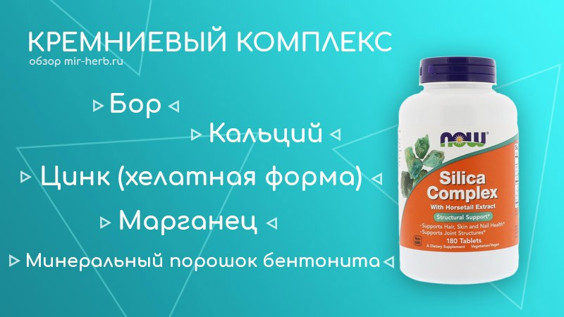 Кремниевый комплекс (Silica complex) от компании Now Foods: подробный разбор состава, показания к применению, инструкция. Где совершить самую выгодную покупку?