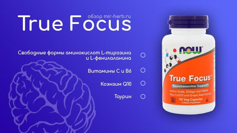 Подробный обзор комплекса True Focus от компании Now Foods для улучшения работы мозга. Изучаем компоненты состава, разбираем показания к применению, обращаем внимание на противопоказания. Ищем вариант самой выгодной покупки