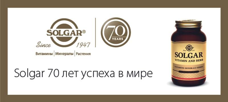 solgar 70 лет на рынке