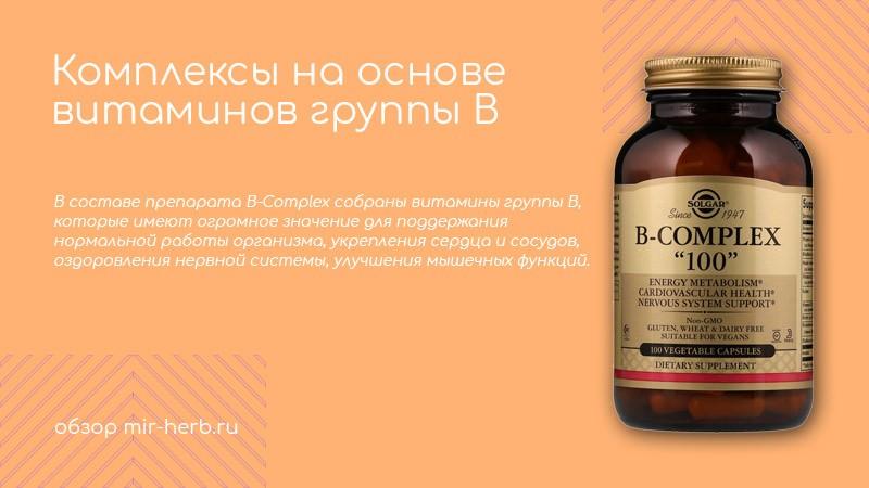 Описание комплексов на основе витаминов группы В от компании Solgar. Различия комплексов «50» и «100». Изучаем инструкцию, состав, отзывы