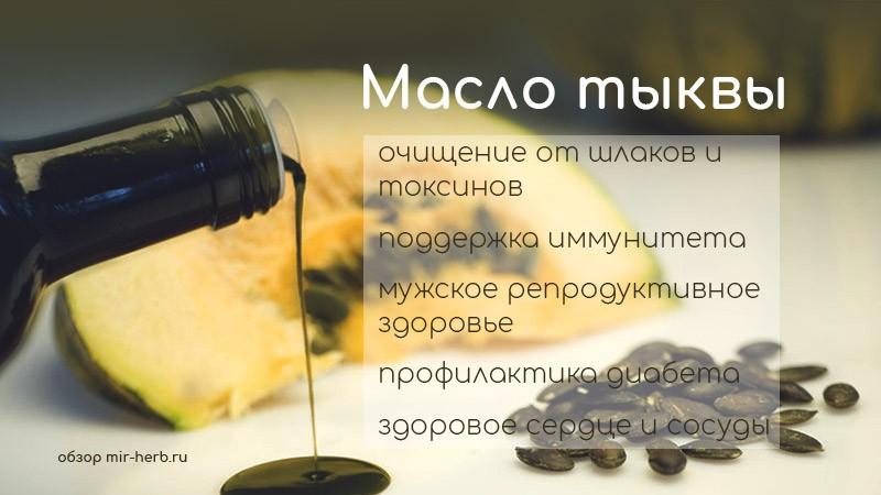 Почему масло тыквы в капсулах лучше, чем жидкое? Польза добавки для организма. Подбор лучших БАДов