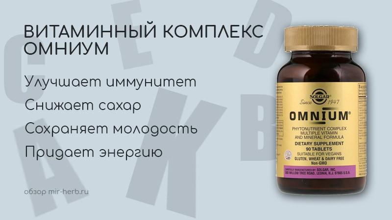 Подробное описание витаминного комплекса Омниум от компании Solgar. Изучаем состав и его влияние на женский и мужской организм. Схема приема и вариант выгодной покупки