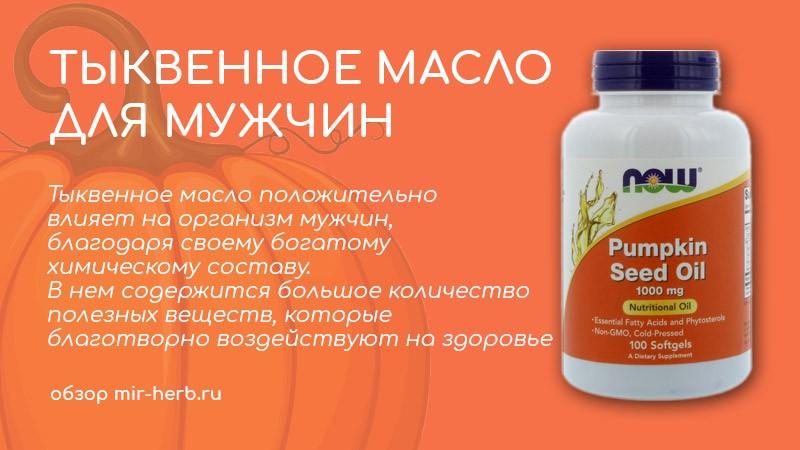 тыквенное масло для мужчин