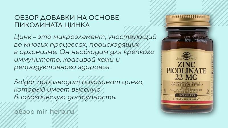 пиколинат цинка