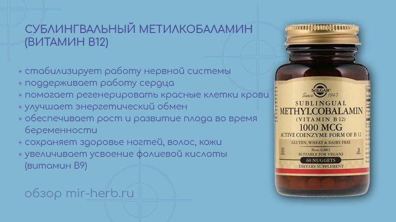 Описание добавки сублингвальный метилкобаламин (Витамин В12) от компании Solgar. Подробная инструкция и показания к применению