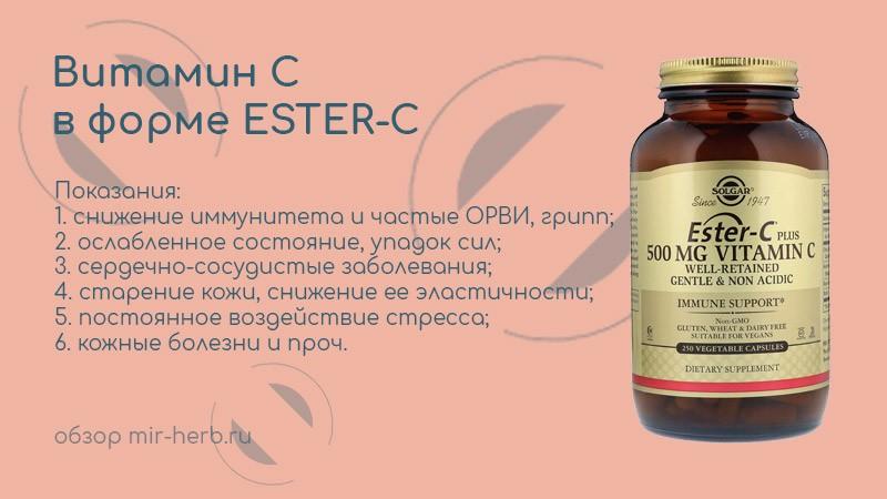 Описание витамина С в форме Ester-C от компании Solgar. Достоинства формы выпуска Ester, отличия от обычной «аскорбинки». Инструкция по применению и состав. Где купить дешевле?