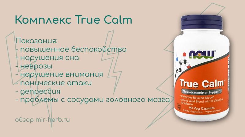 комплекс true calm