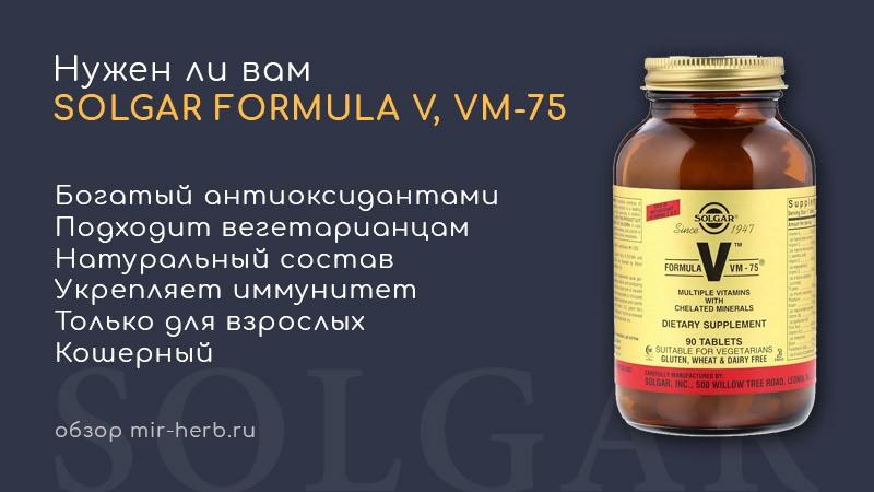 Подробное описание мультивитаминного комплекса с хелатными минералами Formula V, VM-75 от компании Solgar: подробный обзор состава, оптимальная схема приема, показания и противопоказания