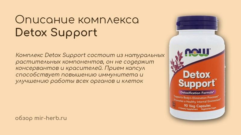 Описание комплекса Detox Support от компании Now Foods. Подробно разбираем состав и изучаем инструкцию. Где купить дешевле?