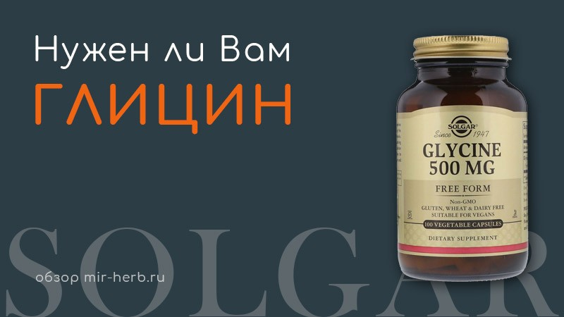 Описание добавки с глицином от компании Solgar: полное описание и подробная инструкция. Показания к применению. Обобщённые отзывы потребителей. Вариант выгодной покупки.