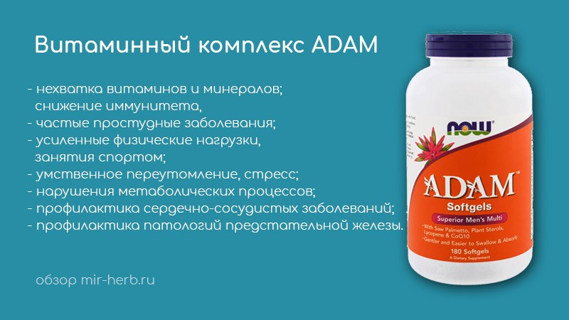 витаминный комплекс ADAM