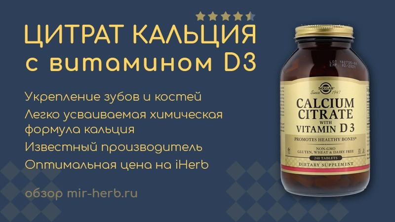 Описание добавки цитрата кальция с витамином D3 (холекальциферол) от компании Solgar. Подробная инструкция по применению, показания и отзывы потребителей