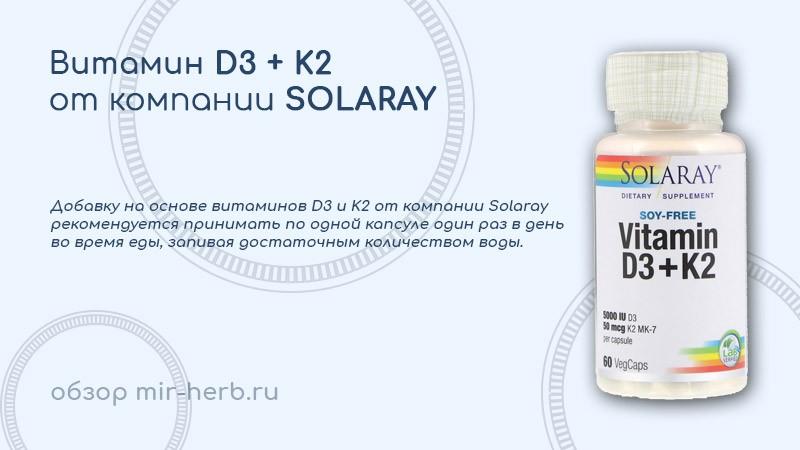 Подробное описание добавки на основе витаминов D3 и K2 от компании Solaray. Состав, инструкция по применению, обобщенные отзывы потребителей. Где купить дешевле всего?