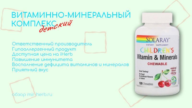 Обзор детского витаминно-минерального комплекса от компании Solaray. Показания к применению, инструкция, отзывы потребителей