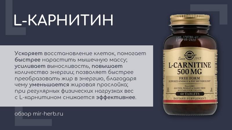 Обзор доступных добавок на основе L-карнитина от компании Solgar: разбор составов, инструкция по применению, отзывы потребителей, эффективность. Где можно приобрести качественный продукт дешевле всего?