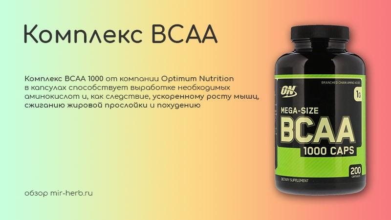 Описание комплекса BCAA 1000 в капсулах от ведущего производителя спортивного питания компании Optimum Nutrition. Как принимать? Отрицательные и положительные отзывы потребителей