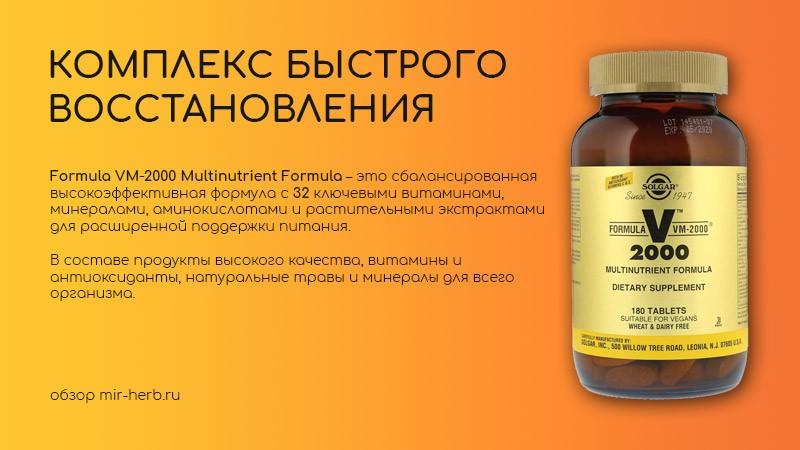 Подробное описание витаминного комплекса Formula VM-2000 от компании Solgar: положительные и отрицательные отзывы потребителей, описание состава, инструкция
