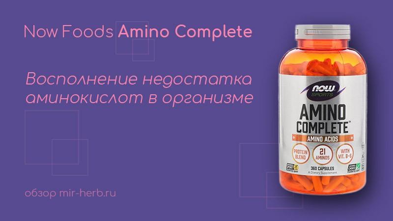 Подробное описание комплекса аминокислот (Amino Complete) от компании Now Foods: инструкция по применению, состав, обобщенные отзывы потребителей
