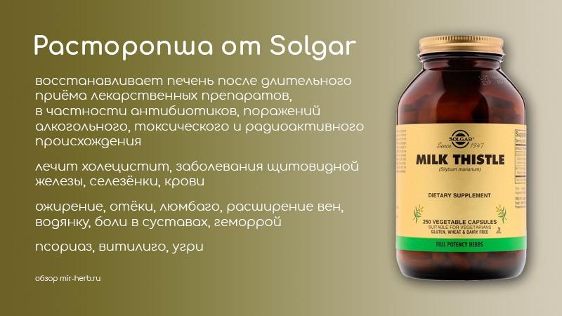 Описание добавок на основе расторопши (Milk Thistle) от компании Solgar. Как принимать, показания, обобщенные отзывы покупателей. Где купить дешевле всего?