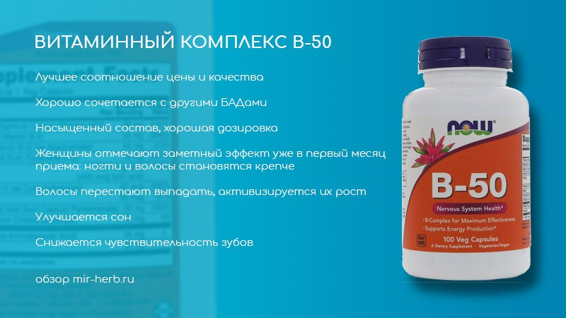 Подробное описание витаминного комплекса В-50 от американской компании Now Foods: инструкция, состав, положительные и отрицательные отзывы потребителей. Вариант самой выгодной покупки