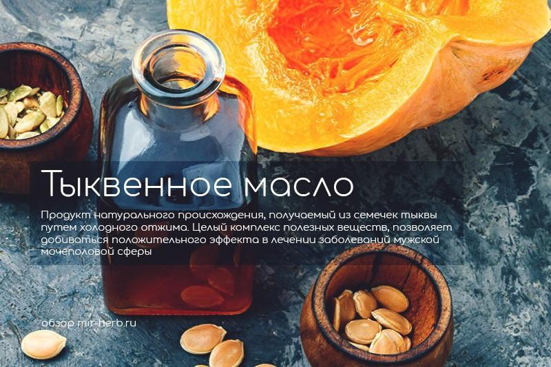 Использование тыквенного масла для профилактики и лечения простатита: польза, вред, возможные противопоказания. Прием в капсулах и жидком виде.