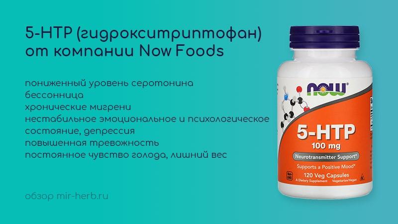 Подробное описание добавки 5-HTP (гидрокситриптофан) в разной дозировке 50, 100, 200 мг от компании Now Foods. Обобщенные отзывы потребителей