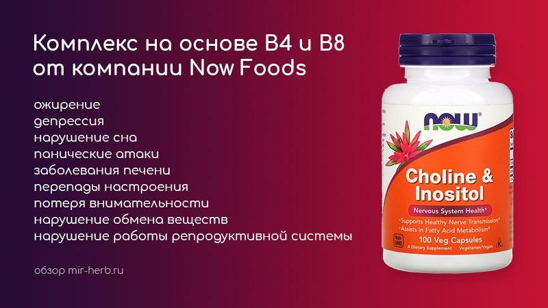Описание комплекса на основе холина (витамин В4) и инозитола (витамин В8) от компании Now Foods. Подробная инструкция и обобщенные отзывы потребителей