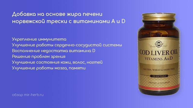 Описание добавки на основе жира печени норвежской трески (Cod liver oil) с витаминами А и D, от компании Solgar. Инструкция по применению, отзывы потребителей