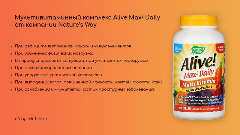 Описание мультивитаминных комплексов Alive (Живой!) Max3 Daily от компании Nature's Way с железом в составе и без него. Разбираем состав и инструкцию по применению