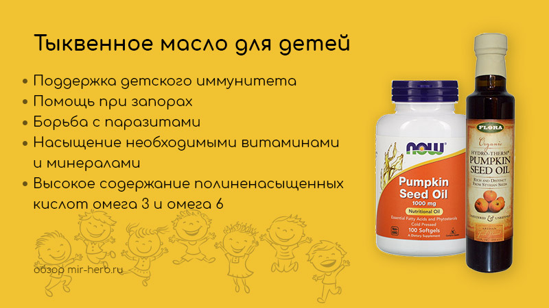 Польза тыквенного масла для детей. С какого возраста можно вводить в рацион, дозировка? Применение от глистов, при запорах и для повышения иммунитета