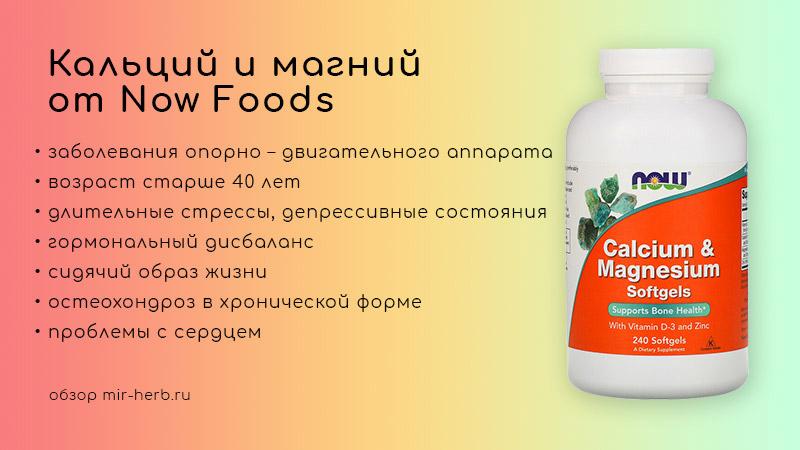 Описание трех самых известных добавок на основе кальция и магния от компании Now Food. Изучаем состав каждого комплекса, схему приема и отзывы потребителей