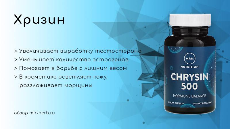 Что такое хризин? Как вещество влияет на гормональный фон мужчин и женщин? Оправдано ли использование данного компонента в косметических средствах?