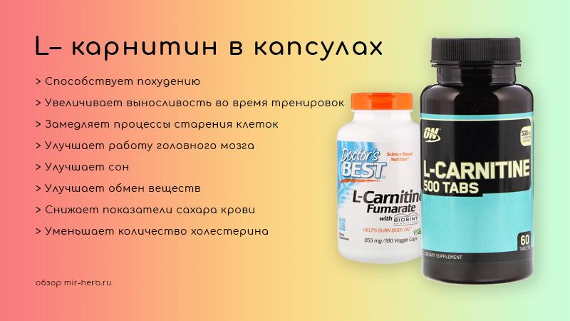 Достоинства добавок на основе L– карнитина в капсулах. Как правильно принимать добавки, для достижения максимальных результатов? Подбор лучших БАДов мировых производителей