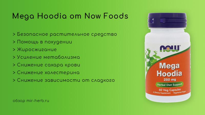 мега худиа от now foods