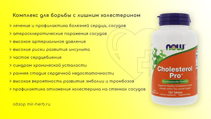 Описание комплекса для борьбы с лишним холестерином Cholesterol Pro (Холестерол Про) от компании Now Foods. Изучаем состав, инструкцию по применению, а также положительные и отрицательные отзывы покупателей