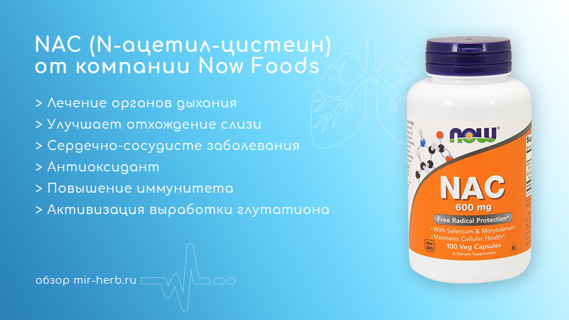 Описание добавки NAC (N-ацетил-цистеин) от компании Now Foods. Изучаем состав, показания, противопоказания к применению, дозировку, а также положительные и отрицательные отзывы покупателей