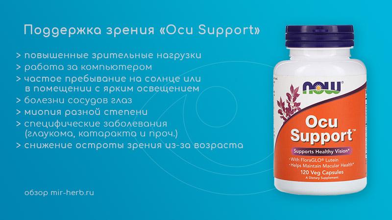 Описание комплексов, направленных на поддержку зрения «OcuSupport» от компании NowFoods. Изучаем состав, показания к применению, дозировку и отзывы потребителей