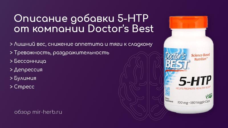 Описание добавки 5-HTP (5-гидрокситриптофан) от компании Doctor's Best. Подробная инструкция по применению, состав, дозировка, отзывы потребителей