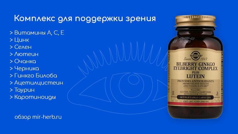 Описание комплекса с черникой, гинкго и лютеином от компании Solgar, предназначенного для поддержки зрения