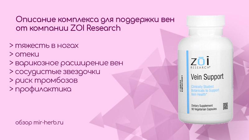 ZOI research поддержка вен