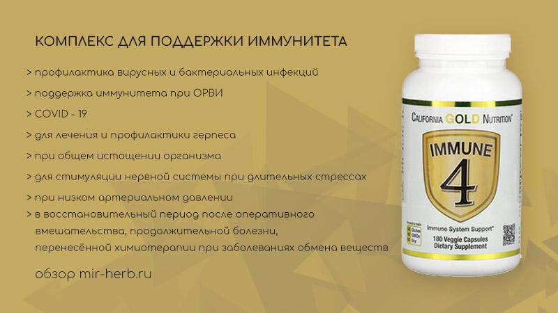 Описание комплекса для поддержки иммунитета Immune4 от компании California Gold Nutrition. Подробное описание состава и инструкция по применению. Отзывы покупателей
