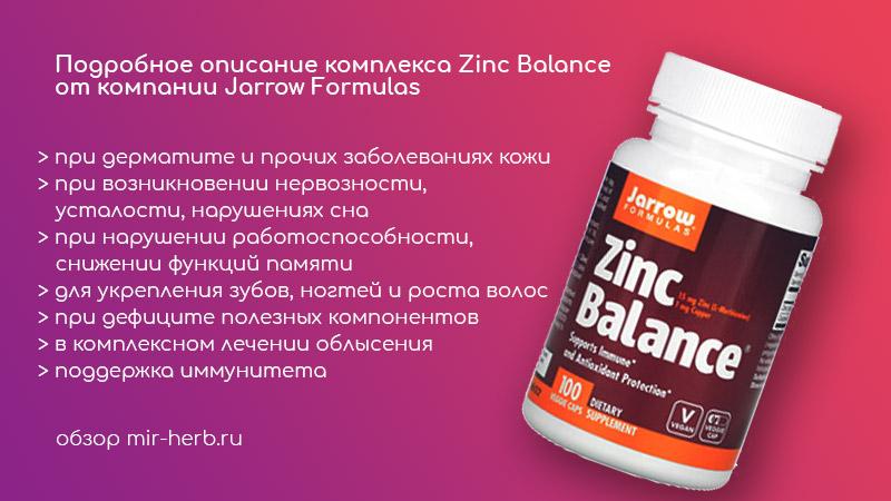 Подробное описание комплекса Zinc Balance (Цинк баланс) от компании Jarrow Formulas. Изучаем состав, инструкцию по применению и отзывы покупателей