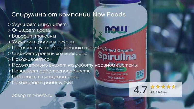 Обзор и сравнение добавок на основе спирулины от компании Now Foods. Инструкция по применению, рекомендации по выбору